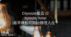 Cityroute飯店 (Cityroute Hotel)最早幾點可開始辦理入住? by iAsk.tw