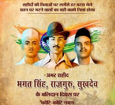 23 March 2020 Shaheed Diwas Wishes, Status & Quotes - Dp For Whatsapp, Whatsapp Dp Images, 23 March Bhagat Singh, Bhagat Singh Quotes, Bhagat Singh Wallpapers, Freedom Fighters Of India, Martyrs' Day, Happy Independence Day India, Romantic Dp