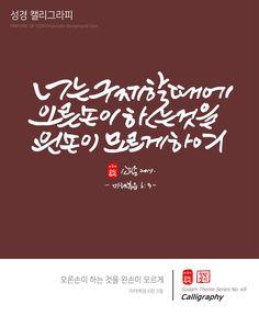 너는 구제할 때에 오른손이 하는 것을 왼손이 모르게 하여 - 마태복음 6:3 - 소담. 2017. #소담캘리 #캘리그라피 #캘리 #소담 #일상여행 #말씀캘리 #성경캘리 Arabic Calligraphy, Christian, My Love, Arabic Calligraphy Art, Christians