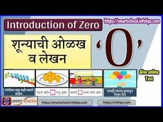 शून्याची ओळख | Mathematics For 1st STD | Zero Concepts | Learn Maths For... Smart School, Learning Sites, Online Tests, Math For Kids, Maths, Mathematics, The Creator, Zero, Concept