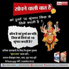 👉Durga which is why the husband can Hai, the way around u why the establishment of Dharma gate Hai me. 👉Brahma, Vishnu, Mahesh that Mata Durga ji Hai me. 👉Durga ji ko Sridevi fear hate it. Chaitra Navratri, Navratri Wishes, Navratri Festival, Navratri Images, Happy Navratri, Navratri Special, Navratri Dress, Durga Ji, Durga Goddess