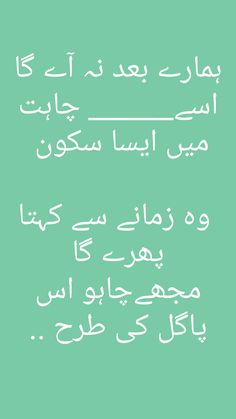 Best Urdu Poetry Images, Love Poetry Urdu, Deep Poetry, Urdu Quotes, Poetry Quotes, Mood Quotes, Urdu Thoughts, Deep Thoughts, Poetry Text