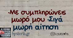Greek Memes, Funny Greek, Greek Quotes, Funny Quotes, Jokes, Lol, Humor, Reading, Funny Shit