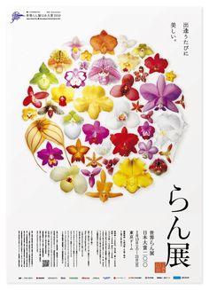 表紙 フライヤー デザイン・レイアウト参考 : 優れた紙面デザイン 日本語編 (表紙・フライヤー・レイアウト・チラシ)750枚位 - NAVER まとめ