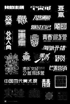 空 KONG on Behance Font Design, Web Design, Typographic Design, Graphic Design Typography, Graphic Design Posters, Graphic Design Inspiration, Typography Logo, Logos, Chinese Fonts Design