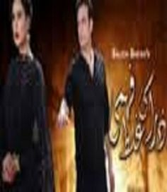 Zara se ghalat fehmi Episode 19 on PTv home 16 February 2016