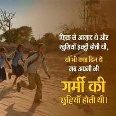 Friendship Quotes In Hindi, Funny Quotes In Hindi, Qoutes, Life Lesson Quotes, Life Quotes, Good Night Hindi, Childhood Memories Quotes, Knowledge Quotes, Gk Knowledge