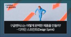 짧은 시간 내에 제품에 대한 아이디어를 생각해내고 이를 테스트까지 해보는 과정을 알려드립니다. 구글벤처스가 말하는 5일간의 아이디어 개발 방법, 디자인 스프린트(Design Sprint)에 대해 위시켓에서 소개해드립니다 :)