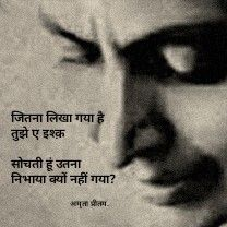 Poet Quotes, Hindi Quotes, Quotations, Amrita Pritam, Heart Touching Shayari, Good Thoughts Quotes, One Liner, Heart Quotes, Romantic Quotes