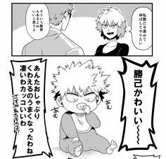 Masaru & Mitsuki & Katsuki 1/2