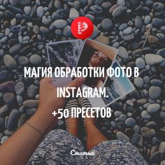 Instagram Plan, Pinterest Instagram, Instagram Story Ideas, Vsco, Photo Processing, Photoshop Photos, Instagram Marketing Tips, Self Development, Shops