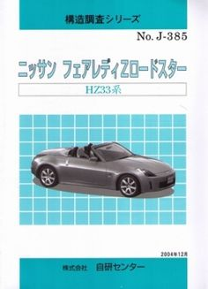 NISSAN FAIRLADY Z ROADSTER structure illustration book