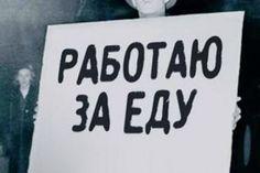 Численность официально зарегистрированных безработных за неделю с 27 января по 3 февраля увеличилась на 1,7% и составила более одного миллиона человек, сообщает пресс-служба Минтруда РФ. Наибольший пр #безработица #кризис #экономика