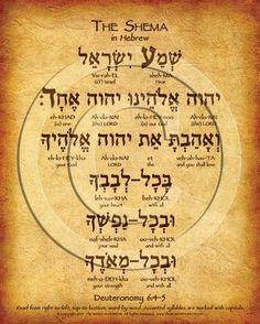 "The Shema Prayer Hebrew Poster V.1 (8""x10"" Print) Deuteronomy 6:4-5"