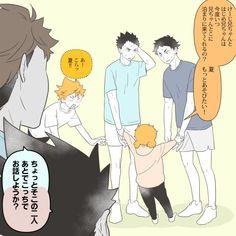 Image Hinata Shouyou, Haikyuu Karasuno, Haikyuu Manga, Haikyuu Fanart, Cute Anime Boy, Cute Anime Couples, Haikyuu Characters, Anime Characters, Fairy Tail Comics