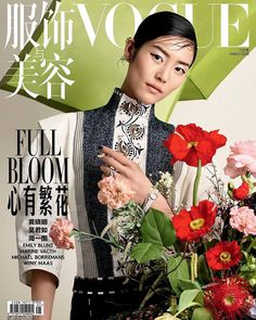 Liu Wen for Vogue China March 2018 | Art8amby's Blog