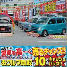 あなたの愛車を高〜く売るチャンスです! おクルマ買い取り最大10万円キャッシュバ ック!クルマを売るのもオートバックスが 断然おトクです! 期間は2013年10/1(火)〜12/31(火)まで! 詳しくは店舗スタッフまで、お気軽にお問 い合わせください。