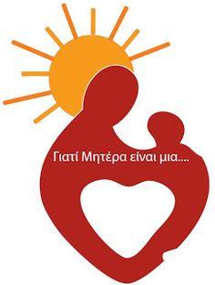 Μια Ιστορία θα σου πώ...: Αποτελέσματα αναζήτησης για Η καρδιά της μάνας
