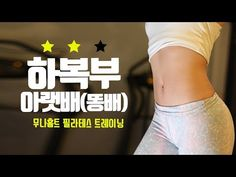하복부 트레이닝(아랫뱃살)(Lower abs)/Level2 중급자 [무나홈트] - YouTube
