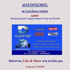 Διαγωνισμός D courier με δώρο δύο χερσαίες μεταφορές σε όλη την Ελλάδα Facebook Messenger
