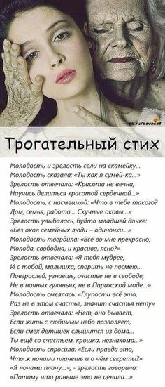 Russian Quotes, Meaningful Words, Some Words, Motivation, Powerful Words, Man Humor, Self Development, Life Lessons, Quotations