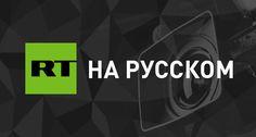 Главный редактор RT Маргарита Симоньян прокомментировала предложение одного из членов Европарламента создать телеканал Europe Today для противодействия влиянию RT.