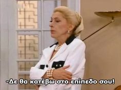 Δυο ξενοι Ντενη Greek Memes, Greek Quotes, Motivational Quotes, Funny Quotes, Inspirational Quotes, Stupid Funny Memes, Hilarious, Like A Sir, Actor Studio