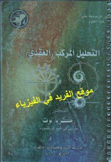 كتاب التحليل المركب العقدي 1 Pdf Complex Analysis Math Books Analysis