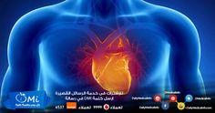 أسباب الأزمة القلبية .. و طرق الوقاية منها   http://www.dailymedicalinfo.com/?p=12446
