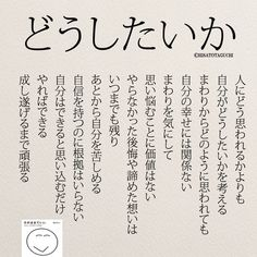 @yumekanau2 - Instagram:「自分がどうしたいか . . . #どうしたいか#仕事#留学#夢 #幸せ#言葉の力#自己啓発#20代 #日本語勉強#そのままでいい#起業」