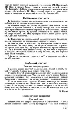 1 4 rysz k Russian Language Lessons, First Aid