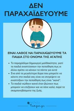 ΕΙΝΑΙ ΛΑΘΟΣ ΝΑ ΠΑΡΑΧΑΙΔΕΥΟΥΜΕ ΤΑ ΠΑΙΔΙΑ Parenting Quotes, Kids And Parenting, Baby Shots, Mommy Quotes, Preschool Education, Kids Corner, Kids Behavior, Baby On The Way, Beginning Of School