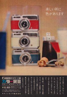 カラーデミ / 1963