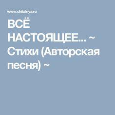 ВСЁ НАСТОЯЩЕЕ... ~ Стихи (Авторская песня) ~