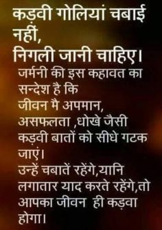 Best Quotes Life Lesson Check more at bestquotes.name/. Hindi Quotes Images, Hindi Quotes On Life, Motivational Quotes In Hindi, Quotes Positive, Wisdom Quotes, True Quotes, Inspirational Quotes, Qoutes, People Quotes