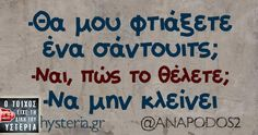 Greek Memes, Funny Greek, Greek Quotes, Funny Cartoons, Funny Memes, Hilarious, Jokes, Funny Shit, Funny Picture Quotes