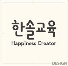 브랜드가 된 전용 서체 | 매거진 | DESIGN