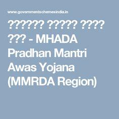 ऑनलाइन आवेदन कैसे करे - MHADA Pradhan Mantri Awas Yojana (MMRDA Region)