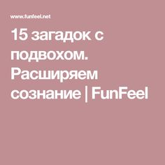 15 загадок с подвохом. Расширяем сознание | FunFeel
