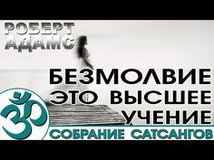 Роберт Адамс. Собрание Сатсангов — Безмолвие - это высшее учение. (Аудиокнига Nikosho) - YouTube