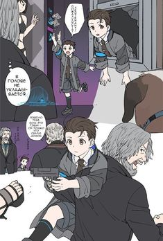 Detroit Being Human, Detroit Become Human Connor, Art Gay, Becoming Human, Cartoon Crossovers, Cartoon Games, Fan Art, Luther, Funny Comics