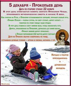 Прокопьев день картинка