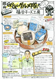岡山・Go Go グルメ隊!! okayama japan food illustration Food Catalog, Japanese Food Art, Food Map, Food Sketch, Japan Illustration, Okayama, Japanese Typography, Oriental Food, Food To Go