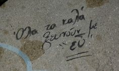 Greek Quotes, The Originals, Sayings, Words, Wall, Lyrics, Word Of Wisdom, Horses, Quotes