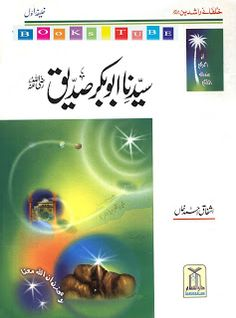 Syedena Hazrat Abu Bakar Sadique r.a is a short book by Ashfaq Ahmed khan, well know as author for kids and children of Muslims, he wrote this book in very simple style for kids with colored papers, necessary images and drawings for increasing the interest in kids for reading and learning from pages of history, in following book he is describing the life of companion of Muhammad pbuh, Hazrat Abu Bakar Sadique r.a, who was first caliph of Muslims after Muhammad pbuh, read full book below.