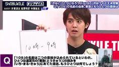 片寄涼太は渋谷に詳しい!?渋谷にまつわるクイズでキレキレ回答連発 | ABEMA TIMES
