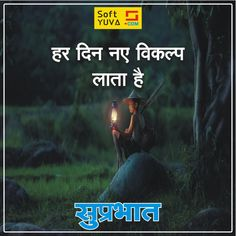 Good Morning Quotes in Hindi with Images, Photos Inspirational Quotes In Hindi, Hindi Quotes, Love Quotes, Good Morning Wallpaper, George Foreman, Frederick Douglass, Good Morning Photos, Kahlil Gibran, Wayne Dyer