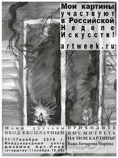 Российская неделя искусств в ArtPlay, картины Марины Бочаровой