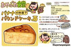 あやぶた食堂2 - ayabubububububu ページ!