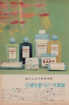 資生堂ベビー化粧品 / 1961